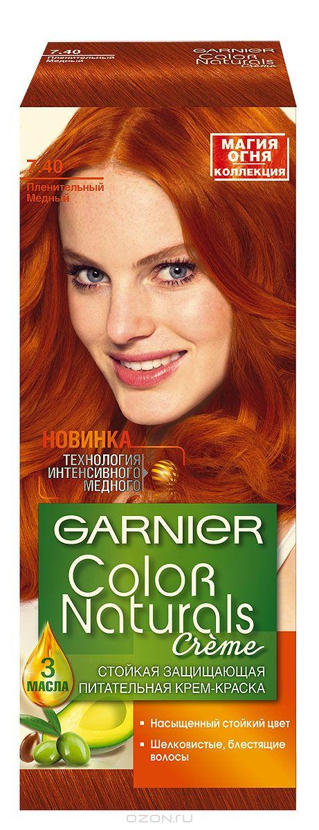 Краска для волос цвет медный