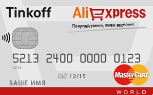 кредитная карта халва отзывы