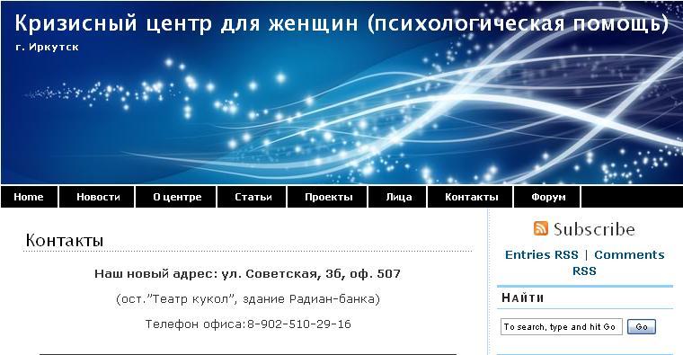 Кризисный центр для женщин (Иркутск, ул. Советская, 3б, оф. 507) отзывы 3da423bec22