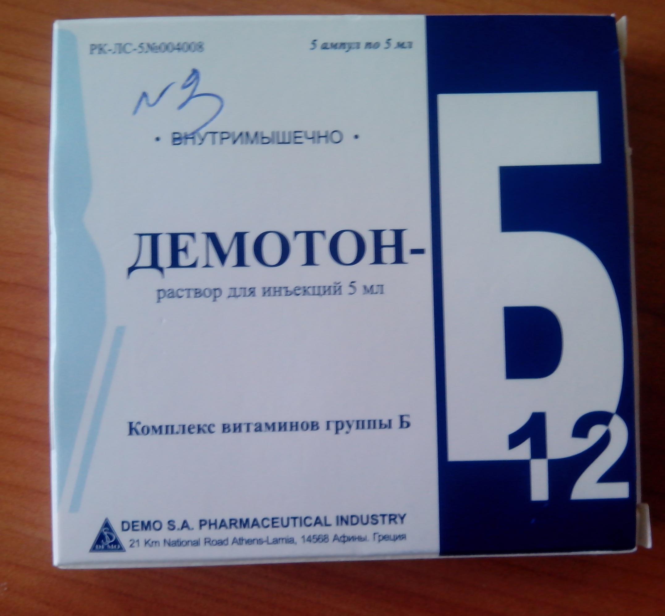 Сильное лекарственное средство для похудения изображение 2
