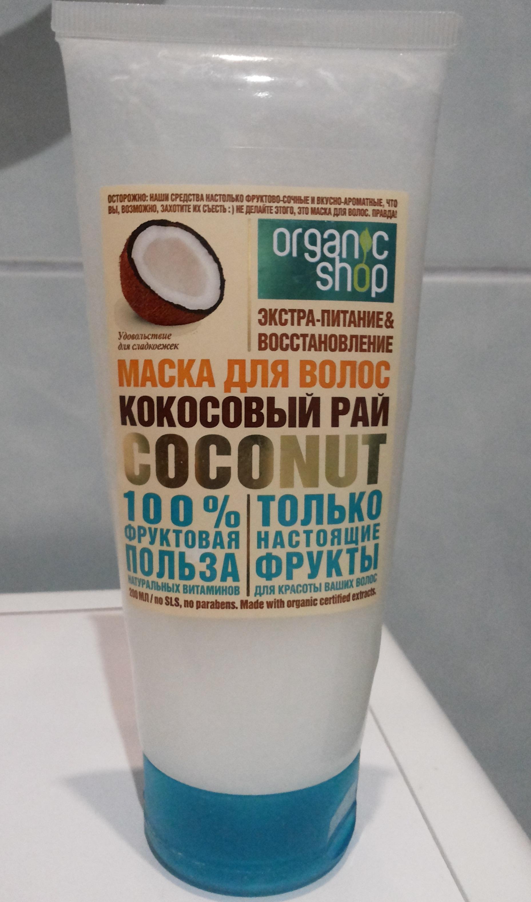 Маска для волос organic shop coconut