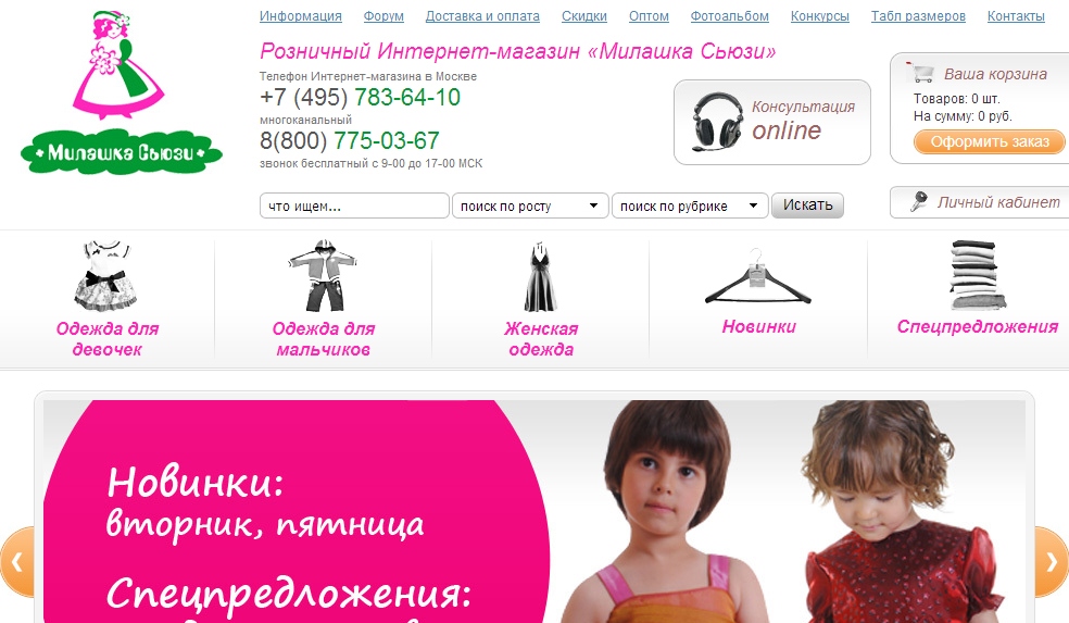 baa5e45a76a Интернет-магазин детской одежды msuzie-shop.ru отзывы
