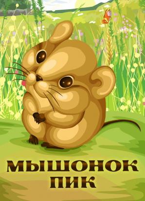 картинки мышонок пик бианки