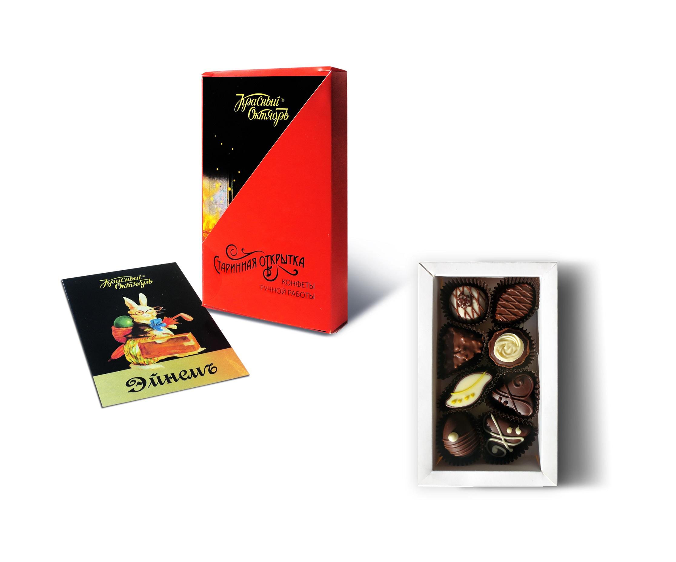 Красный октябрь конфеты открытки