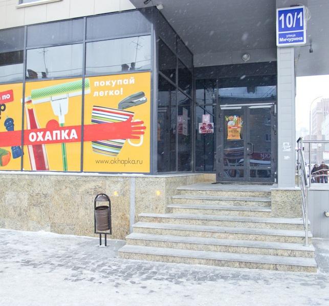 Магазин охапка каталог продукции новосибирск
