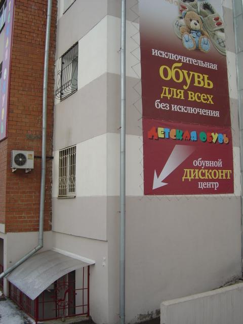 Дисконт центр SanDali (Иркутск, ул. Гоголя, д. 53 3). 1. отзывы 4580bdae62d