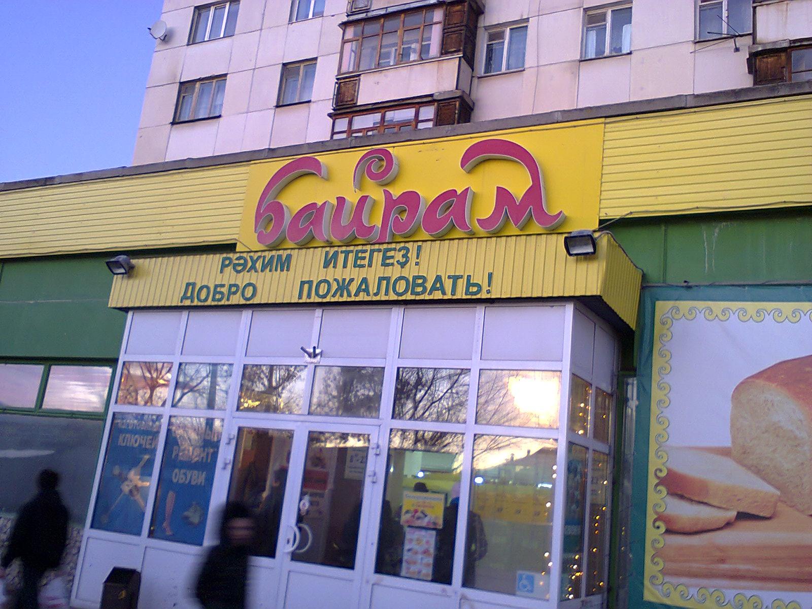 декорирования фото магазины в уфе призвал россиян полностью