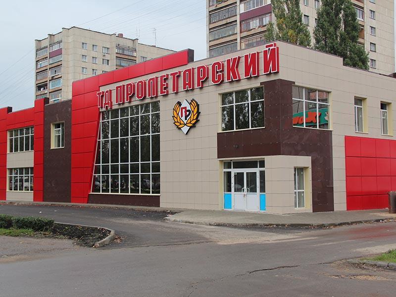 Магазин Пролетарский Липецк Официальный Сайт