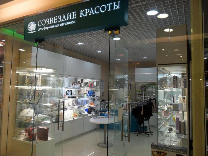Магазин Красоты Екатеринбург