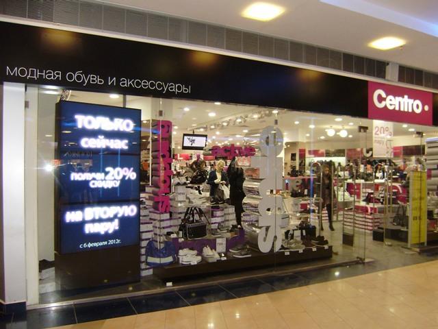 Отзывы  Обувной магазин   Centro   (Казань, ул. Петербургская, д. 1 ... 063b97f74d1