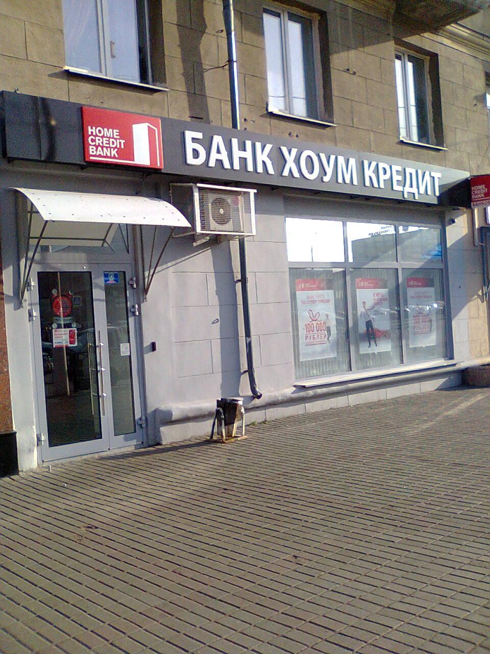 Хоум кредит банк тольятти телефон