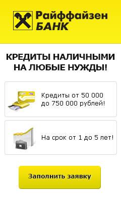 потребительский кредит москва отзывы взять кредит на строительство квартиры