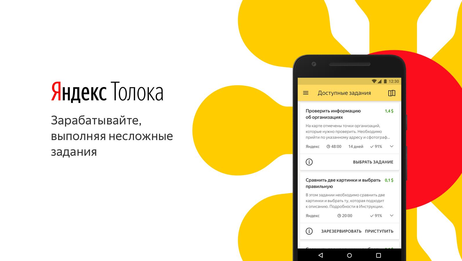 Заработок на Yandex Талоке