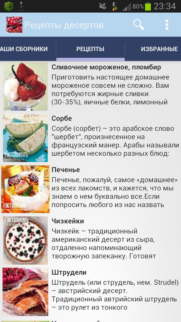Легкие рецепты десертов в домашних условиях 172