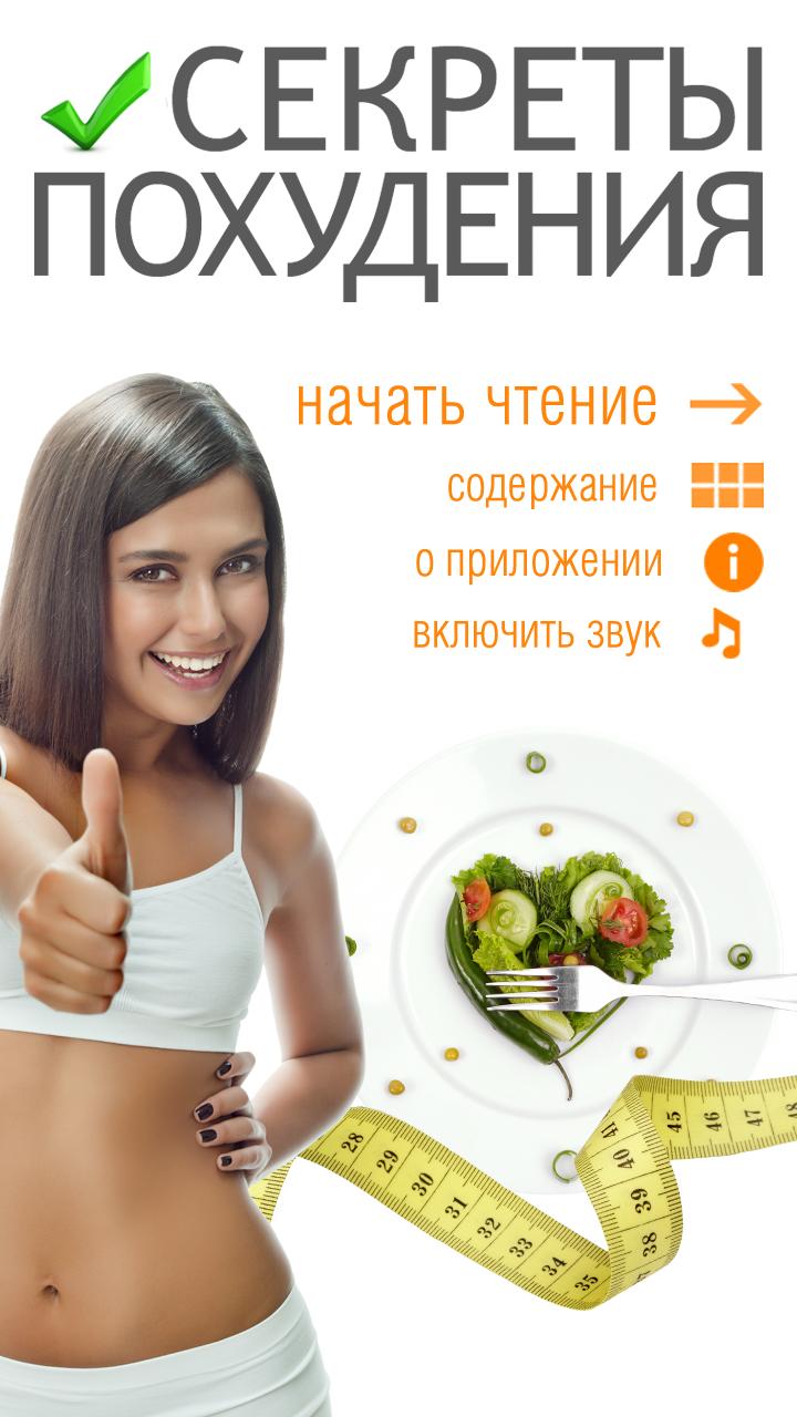 Расскажите секреты похудения