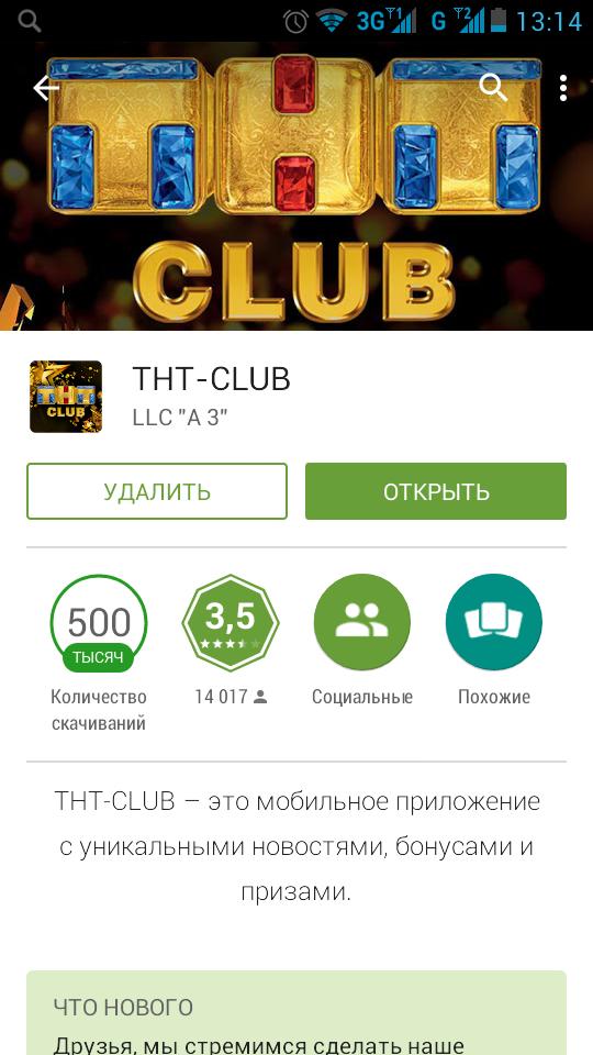 Скачать Приложение Тнт Club Бесплатно На Андроид - фото 2