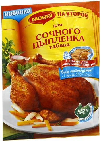 Рецепт запекания цыпленка 75