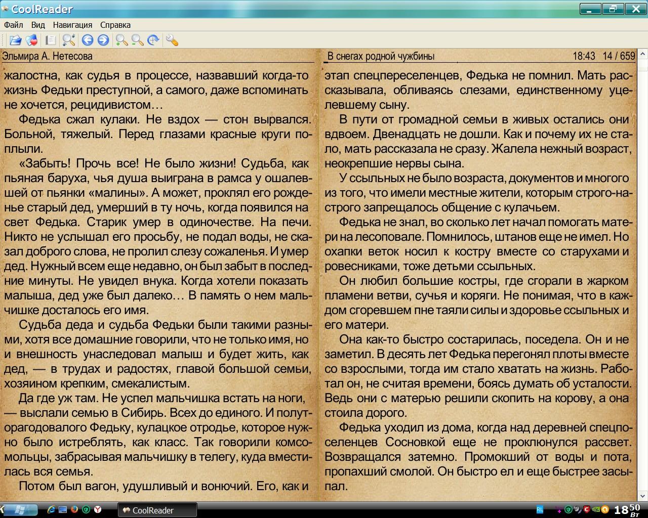 Читалки электронных книжек программы