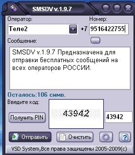 Андроид Программа Отправки Смс