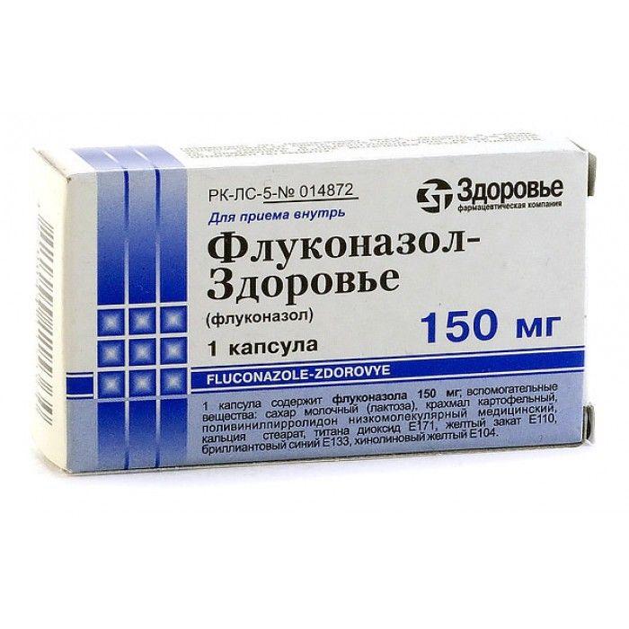 Флуконазол здоровье инструкция