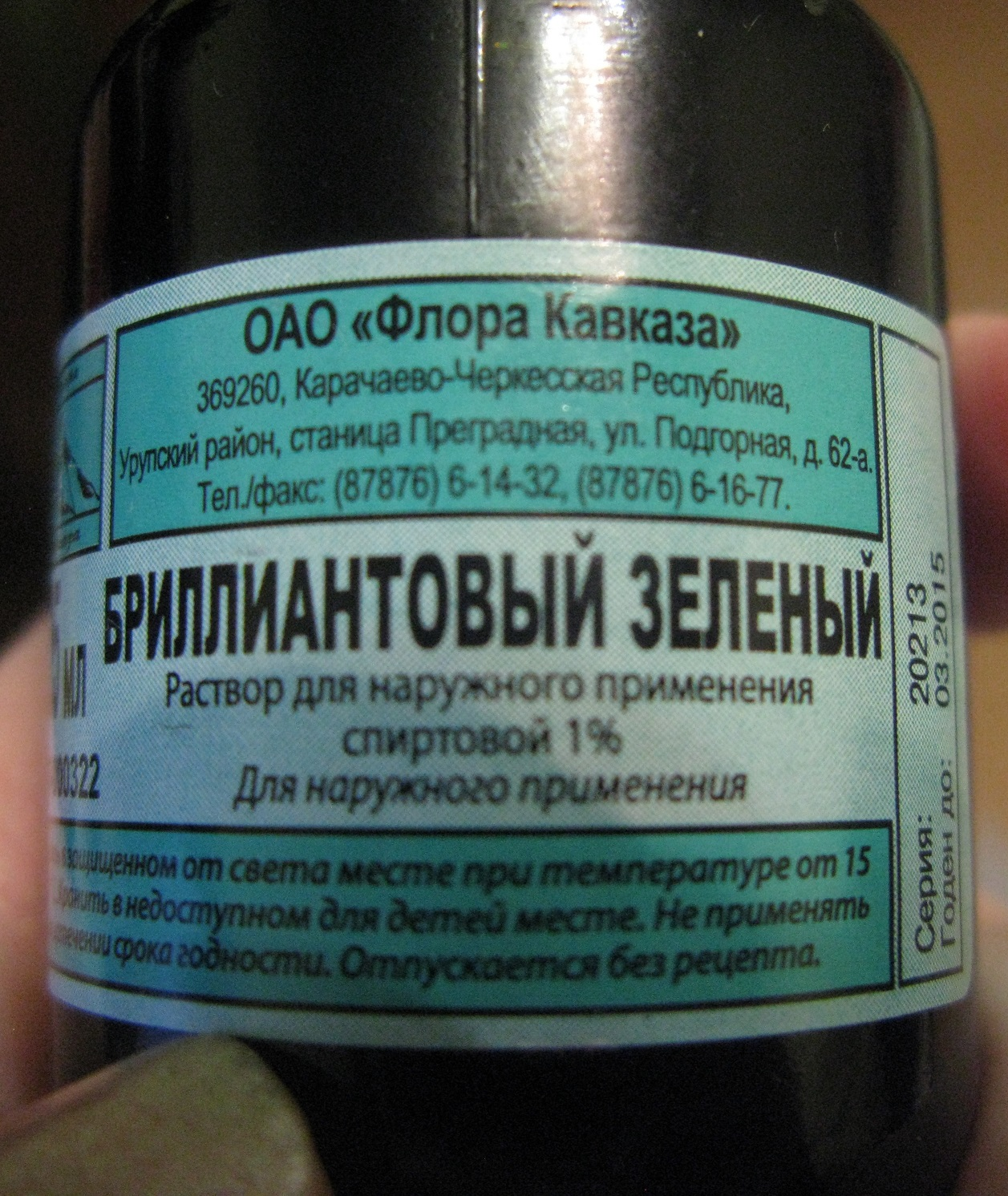 препараты для похудения в аптеке ригла