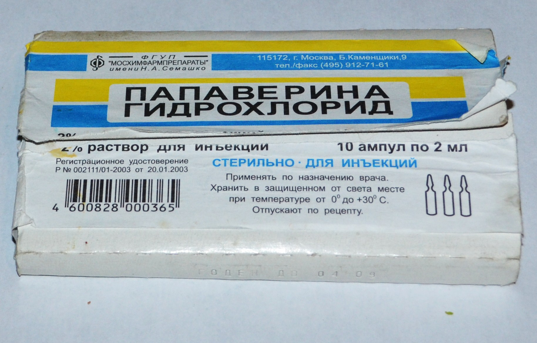 Уколы антибиотики для геморроя