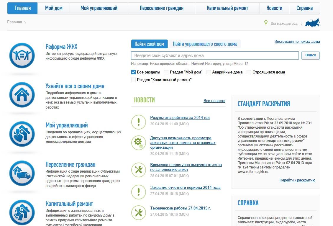 Сайт для управляющих компаний раскрытие информации создание собственных сайтов