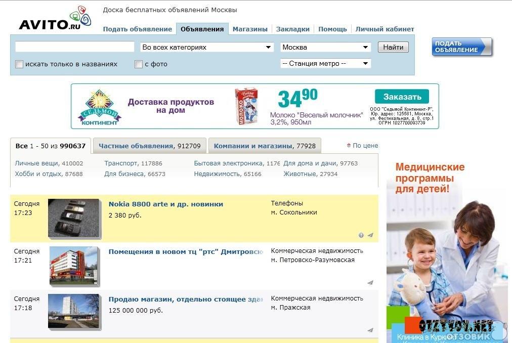 По знакомство всей ру россии авито