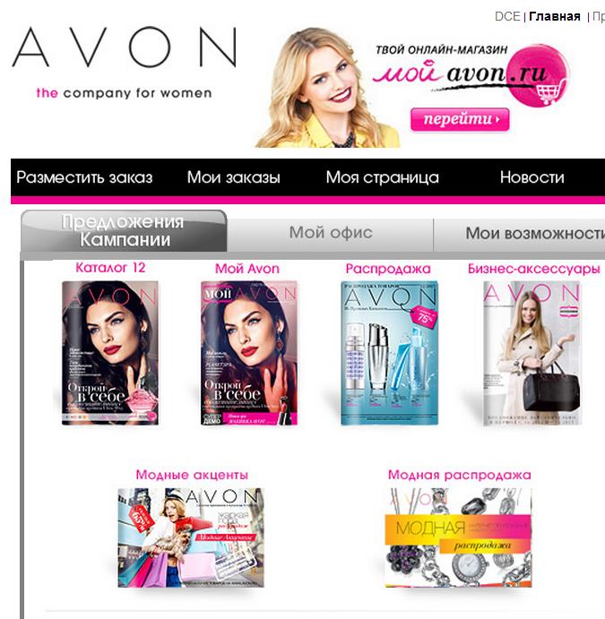 Создать сайт бесплатно avon