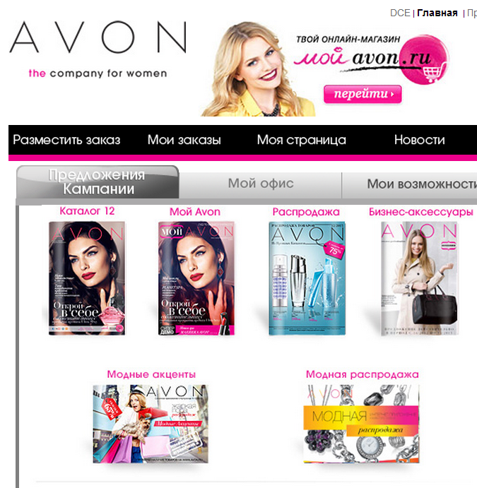 Avon shop элайтис косметика купить