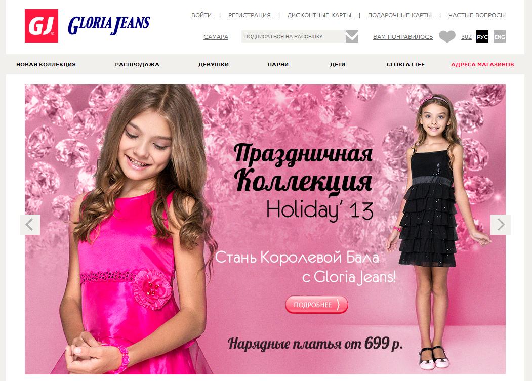 Магазин Глория Джинс Каталог