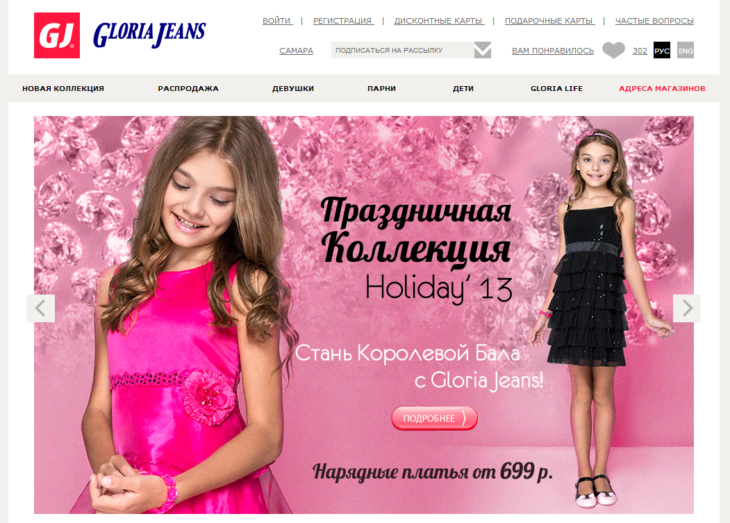 Интернет Магазин Глория Джинс