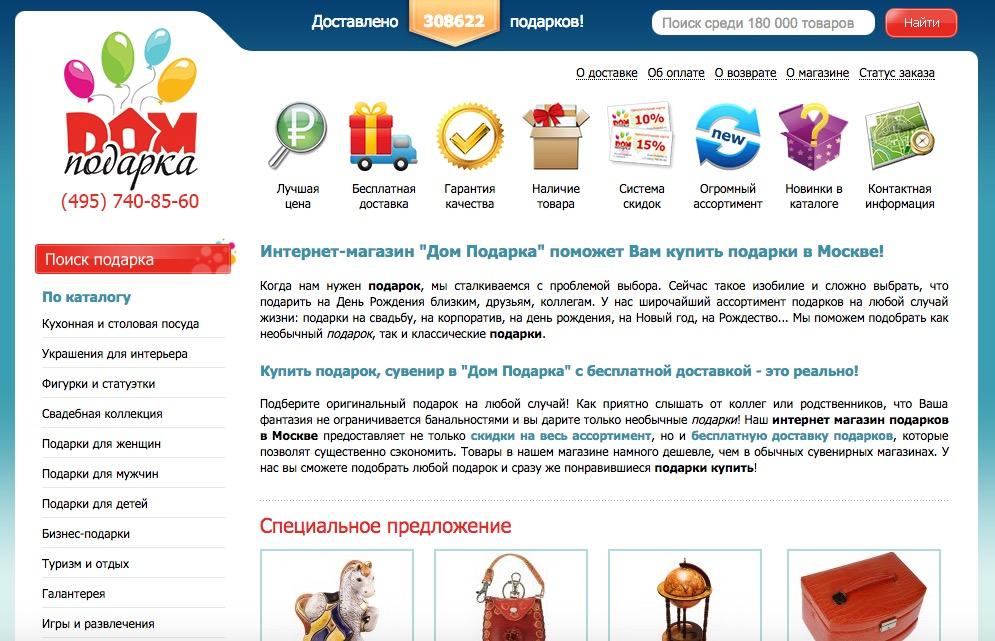 Дом Подарка Интернет Магазин Каталог Товаров