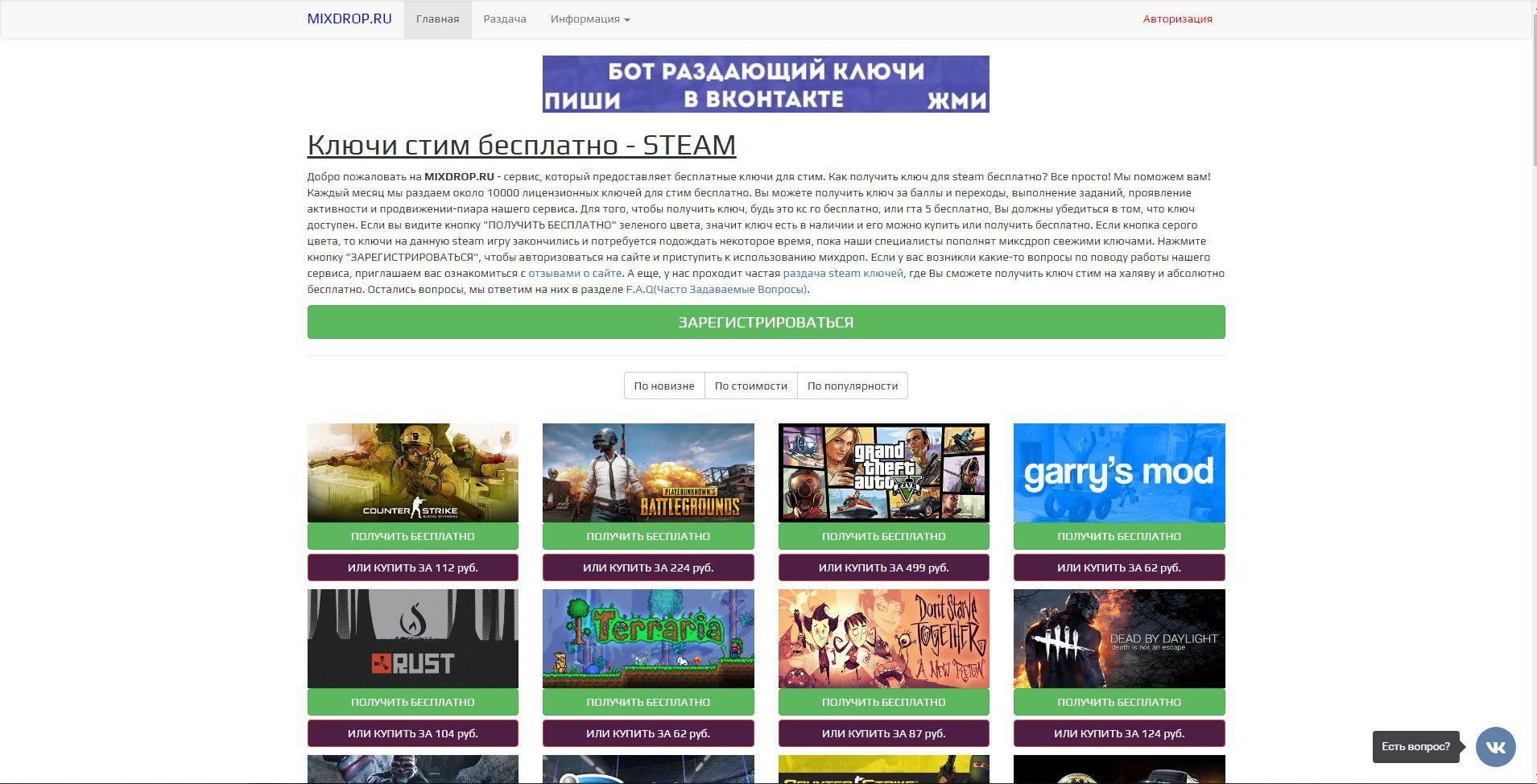 игровые сайты мошенники