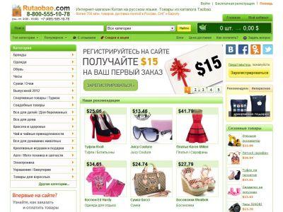 Сайт Rutaobao.com - российский посредник китайского интернет-магазина Taobao  отзывы 75dd8982845ee
