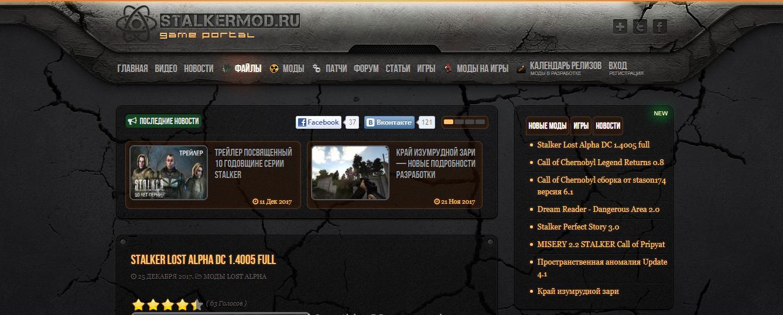 игровые моды сайты