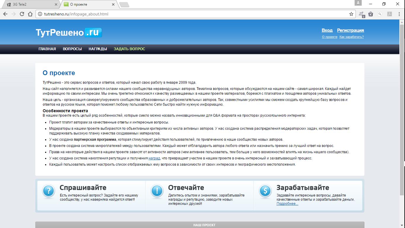 Создание сайта вопросы ответы компания независимость москва официальный сайт