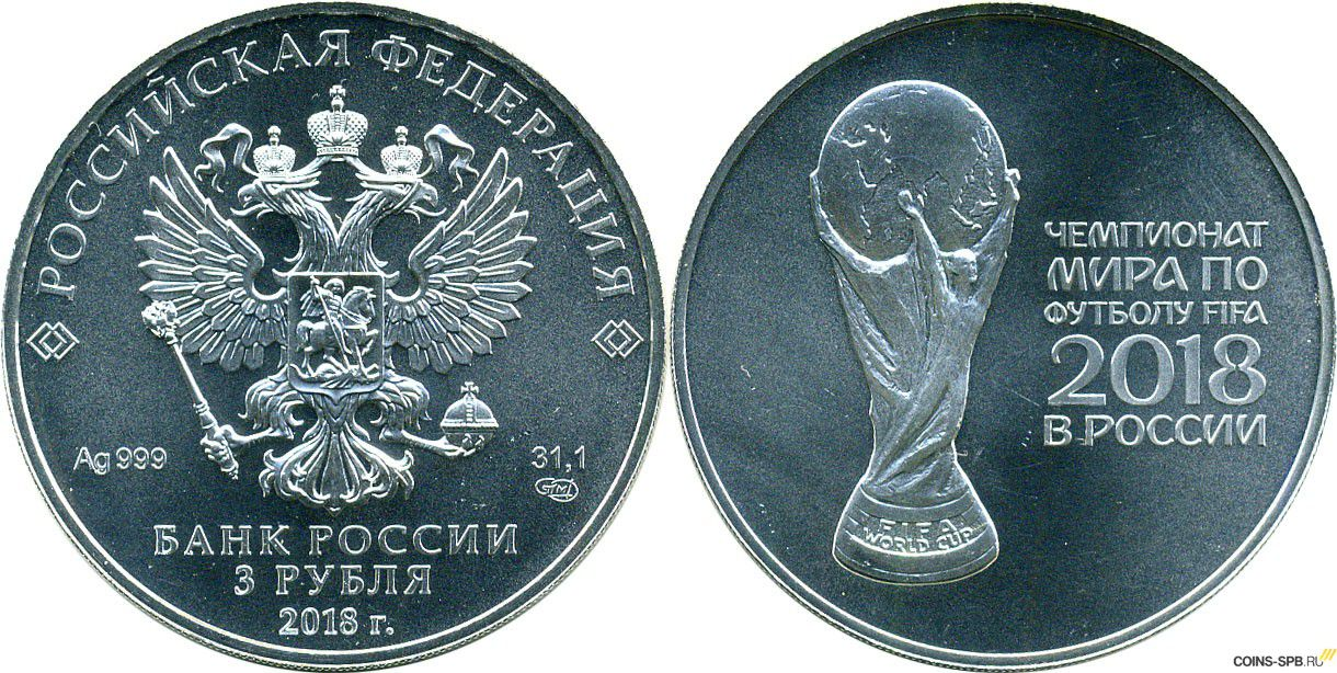 Монета 3 рубля чемпионат мира по футболу 2018