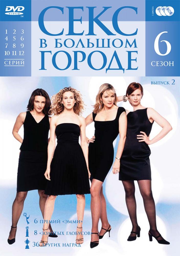 Секс м сто 2 смотреть онлайн в хорошем укра нською