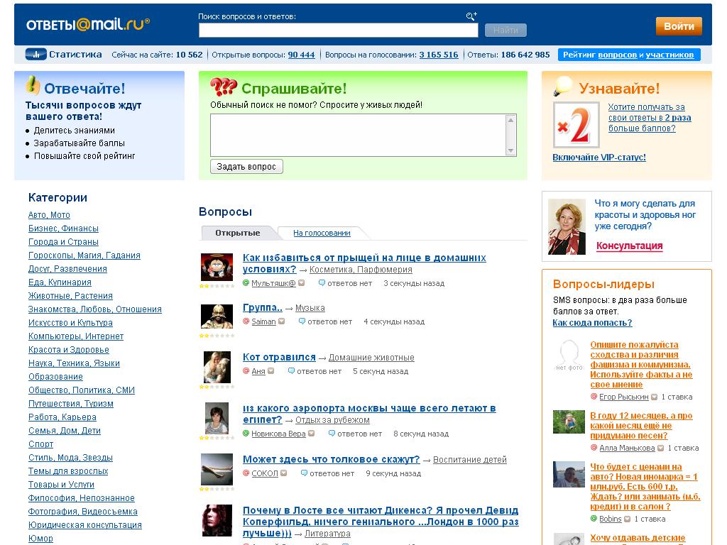 2ce1d07b138c Сервис Ответы Mail.Ru отзывы. 24 отзыва 69 комментариев