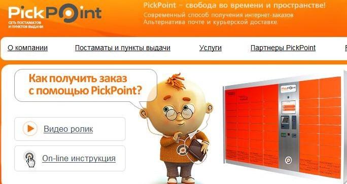 9f38fba03fcf Отзывы: Сеть пастоматов и пунктов выдачи Pick Point (Екатеринбург)