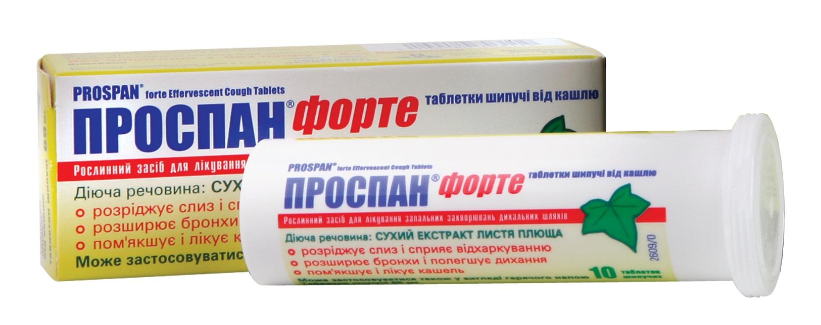 Проспан цена таблетки инструкция
