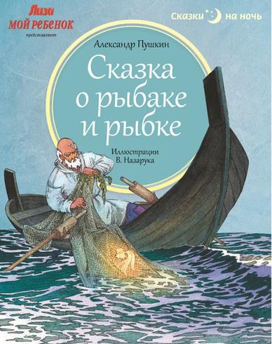 сказка сивка о рыбаке и рыбке