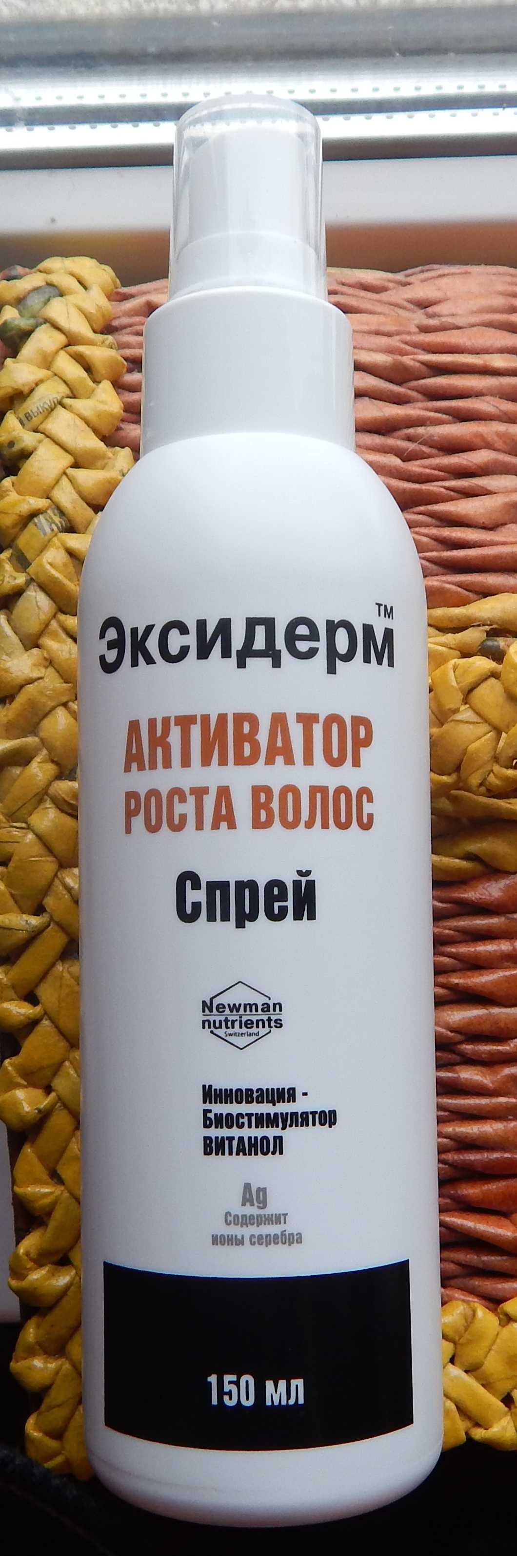 http://images.spasibovsem.ru/catalog/original/sprej-dlya-volos-eksiderm-aktivator-rosta-volos-korolyovfarm-1477728307.jpg