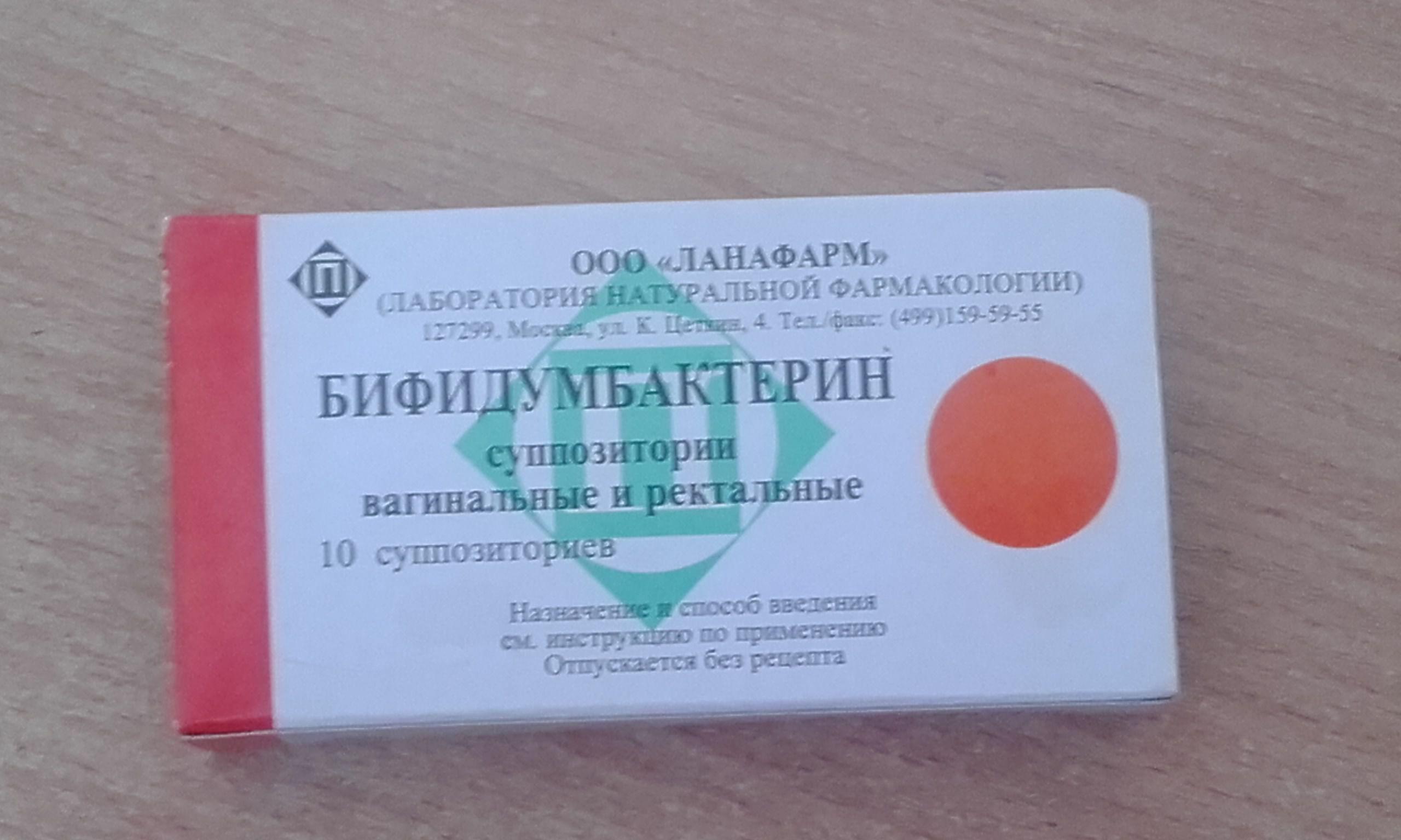Бифидумбактерин суспозитории вагинальные