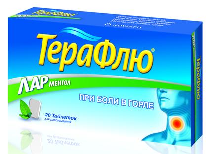 Tabletki Dlya Rassasyvaniya Teraflyu Lar Mentol Pri Boli V Gorle Otzyvy