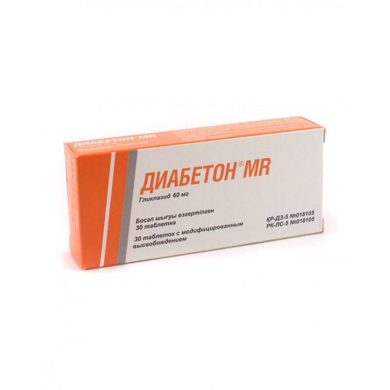 диабетон таблетки инструкция по применению