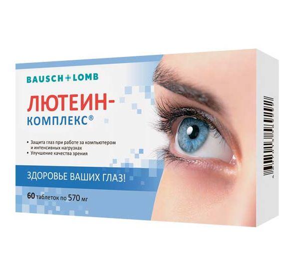 Лютеин комплекс витамины для глаз