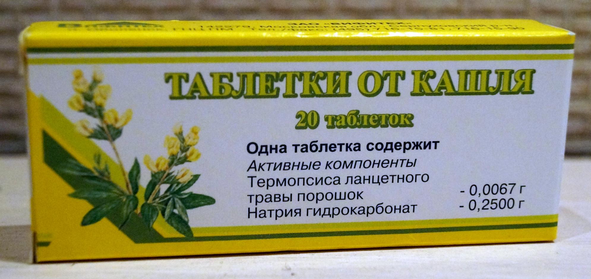 какие бывают лекарства от кашля в картинках