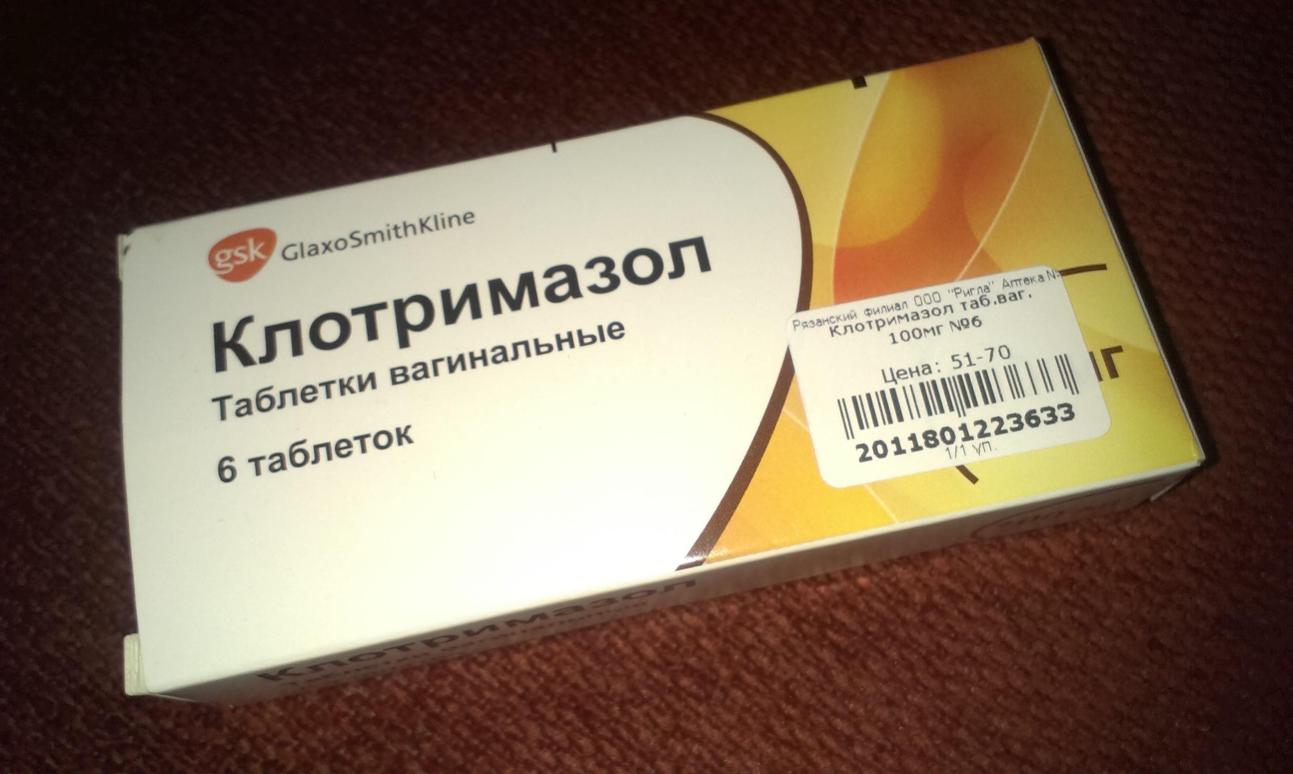 Тблетки вагинальные клотримазол